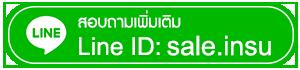 Line-ID-sale